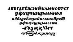 Картинки по запросу советский рукописный шрифт