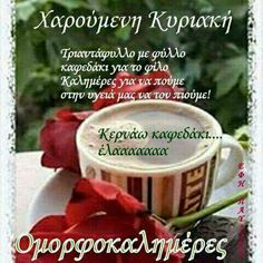 Happy Sunday, Happy Hour, Greek Quotes, Good Morning, Tableware, Affirmations, Dj, Live, Decor