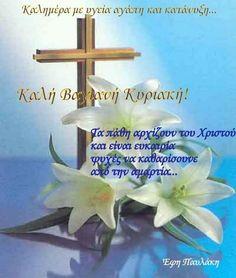 Greek Quotes, Hanukkah