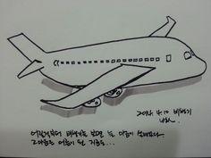 비행기~~
