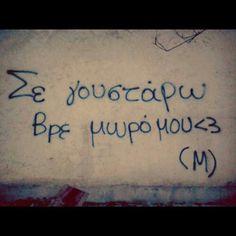 σε γουστάρω βρε μωρό μου! Graffiti Quotes, Feeling Loved Quotes, Street Quotes, Greek Words, True Feelings, All Quotes, Love You, My Love, Keep In Mind