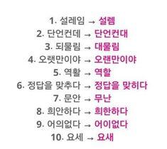 자주 사용하는 단어라서 그런가? .... 자주 틀리는 단어들이 의외로 엄청 많아요^^ㅋㅋㅋ Sense Of Life, Korean Words, Learn Korean, Korean Language, Business Motivation, Idioms, Cool Words, Sentences, Helpful Hints