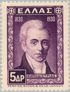 Details of Greece stamp of independence issue, dark violet, john capodistrias design, unwmk (id Year Of Independence, Greek Beauty, First Day Covers, My Stamp, Stamp Collecting, My Father, Postage Stamps, Art Forms, Greece