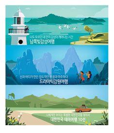 한국관광공사 대한민국 테마여행_B Night Illustration, Character Illustration, Seoul Night, School Architecture, Illustrations And Posters, Lighthouse, Infographic, Branding Design, Scenery