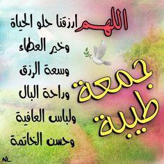 Beautiful Morning Messages, Good Morning Images, Juma Mubarak, Jumma Mubarak Images, Blessed Friday, Cute Love Cartoons, Good Morning Friends, Stay Happy, Islamic Inspirational Quotes