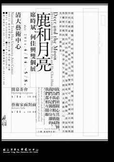 HSI SHIH-PIN: 「鹿和月亮」席時斌、何佳興雙個展-4/14~5/8 清大藝術中心