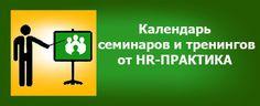 http://hr-praktika.ru/kalendar-seminarov-i-treningov/
