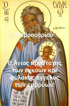 Religious Paintings, Name Day, Orthodox Christianity, Orthodox Icons, First Love, Prayers, Faith, Image, Quotes