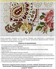 ru / irisha-ira - The album Cross Stitch Cushion, Cross Stitch Owl, Cross Stitch Cards, Cross Stitch Flowers, Cross Stitch Designs, Cross Stitching, Cross Stitch Embroidery, Cross Stitch Patterns, Motifs Blackwork
