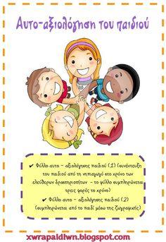 Το Portfolio ( φάκελος αξιολόγησης παιδιού) αποτελεί ένα σημαντικό εργαλείο στα χέρια του εκπαιδευτικού καθώς αφορά στην αξιολόγηση της ... 1, Fall, Autumn