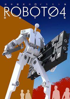 オリジナルロボット同人誌「ROBOT04」hoyuk