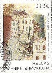 Greece Stamp 2011