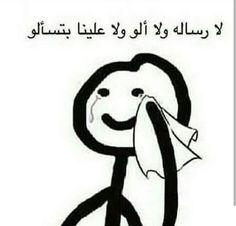 Funny jokes arabic 67 new Ideas Funny Photo Memes, Funny Picture Jokes, Funny Reaction Pictures, Memes Funny Faces, Cute Memes, Funny Pictures, Arabic Memes, Arabic Funny, Funny Arabic Quotes