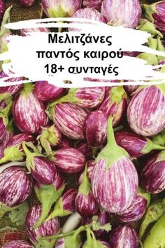 Greek Recipes, Frozen Yogurt, Food To Make, Recipies, Food And Drink, Cooking Recipes, Yummy Food, Beef, Vegetables