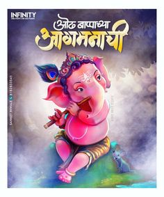 Image may contain: one or more people and text Happy Birthday Logo, Hd Happy Birthday Images, Birthday Greetings For Daughter, Happy Birthday Wishes Quotes, Ganesh Images, Ganesha Pictures, Lord Ganesha Paintings, Ganesha Art, Ganpati Invitation Card