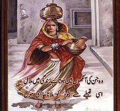 Eastern art slide 5 (Smile Sentient) Tags: nottingham art poetry pakistani sher kavita naina ghazal farzana urdu poetess nazm shairy easternpaintings