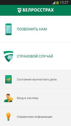 Белросстрах - screenshot