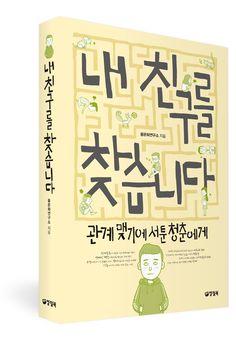 2014. 8. 양철북. 내 친구를 찾습니다. design by shin, byoungkeun.