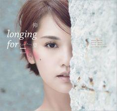Mandarin Chinese Song New Album Download Rainie Yang New Album Longing For Short Hair Styles Hair Inspiration Asian Beauty