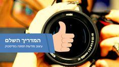"""ה-מדריך השלם לעיצוב מודעות תמונה בפייסבוק. רכזנו לכם את כל הגדלים והמפרטים הטכניים שאתם צריכים על מנת לבנות מודעות שנראות מעולה!  המדריך מפורט מאוד ומכיל את ההמלצות של פייסבוק לגבי כל סוגי הקמפיינים הקיימים מדובר על מודעות תמונה בפייסבוק וידאו ואינסטגרם זה כבר סיפור אחר (בהמשך). בפעם הבא כשתתקלו בשאלה """"אז מה הגודל של תמונה במודעת...?"""" פתחו את הלינק ושם התשובה. אהבתם? שתפו הלאה שגם אחרים ייהנו :-) Marketing"""