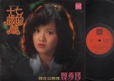 "Taiwan Zhen Xiu Zhen 甄秀珍 Chinese OST Rare Tony Malaysia 12"" CLP3931"