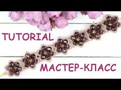 In this tutorial I will show you how to make very beautiful two-sided flower bracelet made of crystal beads and seed beads. We need crystal beads Beaded Bracelets Tutorial, Beaded Bracelet Patterns, Beading Patterns, Embroidery Bracelets, Wire Bracelets, Beaded Necklaces, Tatting Jewelry, Bead Jewellery, Diy Crystals