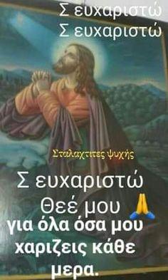 Prayers, Greek, Spirituality, Movie Posters, Movies, Films, Film Poster, Prayer, Spiritual