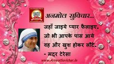 Mother Teresa Hindi Quote On Love And Happiness