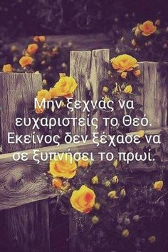 Christus Pantokrator, Perfection Quotes, Greek Quotes, Kids And Parenting, Good To Know, Slogan, Love Quotes, Religion, Wisdom