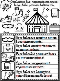 Το χαμένο κλειδί! Δημιουργικές εργασίες για την 6η ενότητα της Γλώσσα… Greek Language, School Hacks, Speech Therapy, Special Education, Grammar, Classroom, Teaching, Kids, Desktop
