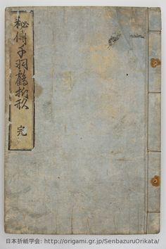 Senbazuru Orikata website