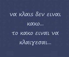 Greek Quotes, Common Sense, Philosophy, Greece, Funny Pictures, Lyrics, Funny Memes, Wisdom, Mood