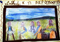 Θέμα Μαρτίου: Λαϊκή Παράδοση στην Ελλάδα! Baseball Cards, Blog, Painting, School, Art, Art Background, Painting Art, Kunst, Blogging