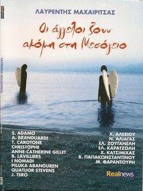 Λαυρέντης Μαχαιρίτσας - Οι Άγγελοι ζουν ακόμη στην Μεσόγειο - Tranzistoraki's Page!