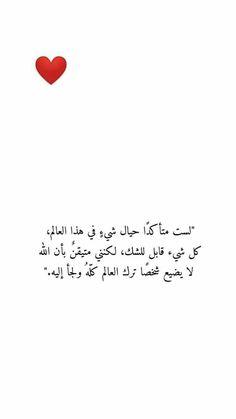 Beautiful Arabic Words, Arabic Love Quotes, Islamic Inspirational Quotes, Religious Quotes, Islamic Quotes, Poet Quotes, Quran Quotes, True Quotes, Words Quotes