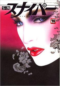 S & M スナイパー 2006年 05月号 [雑誌] : 本 : Amazon Graphic Design Illustration, Illustration Art, Illustrations, Retro Makeup, Airbrush Art, Hippie Art, Japanese Prints, Pin Up Art, Retro Futurism