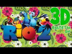 МИКС МАКСИМАЛЬНЫХ 3D ВЫЛЕТОВ!  - РИО 2 ! больше видео здесь!!!!  ПОДПИСЫВАЕМСЯ!!!http://www.youtube.com/channel/UCwhbCq4x87vXxwt0BanS-tw