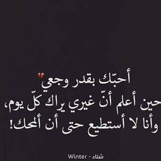 Sad Crush Quotes, Soulmate Love Quotes, Love Smile Quotes, Love Husband Quotes, Love Quotes For Him, Life Quotes, Beautiful Arabic Words, Islamic Love Quotes, Arabic Quotes