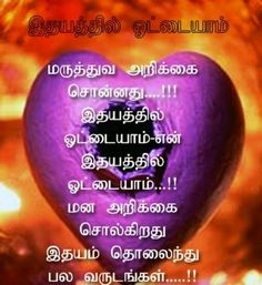 the 184 best tamil kavithaigal images on pinterest tamil