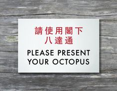 funny sign - chinese translation - please present your octopus, hong kong train pass