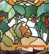 Exhibition Catalogue  Dr. Batsheva Goldman Ida – Curator  Tel Aviv Museum of Art, 2012  Paperback, 123 p., 96 ill., (57 colour), Hebrew/English  ISBN: 978-965-539-052-0  Cat. No.: 10481, Price: 60