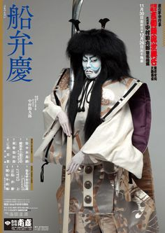 Kankuro Nakamura in Tomomori Taira's cosutume for Funa Benkei