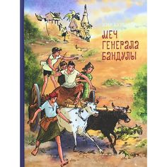 Для меня Кир Булычев и его Алиса - это детство. Лишь совсем недавно я начала открывать для себя совсем другого Булычева, даже правильнее сказать Игоря Можейко. Буквально на днях я уже писала про «7 и 37 чудес», а мы уже прочитали следующую его книгу.  «Меч генерала Бандулы» Кир Булычев от @idm_kniga @idmkniga https://www.labirint.ru/books/581544/?p=21234  «МГБ» - это первое художественное произведение Кира Булычева, и оно отнюдь не фантастическое. Это приключенческая повесть, пропитанная…