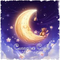 Красивые картинки спокойной ночи. Анимация. ⋆ Картинки Открытки Праздники