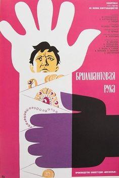 Бриллиантовая рука. Островский Василий Игоревич. 1969