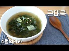 위와 장에 좋은 음식 근대국 끓이는법 | 4월의라라 - YouTube