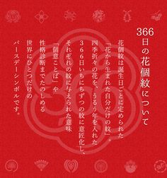 366日の花個紋について Diy And Crafts, Gold