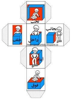 Prepositions in Arabic Arabic Alphabet Letters, Arabic Alphabet For Kids, Learning Arabic, Fun Learning, Learn Arabic Online, Arabic Lessons, School Displays, Arabic Language, Special Education Classroom