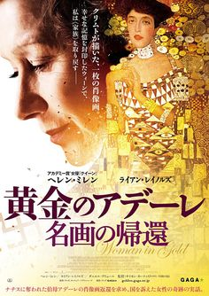 『黄金のアデーレ 名画の帰還』ポスタービジュアル ©THE WEINSTEIN COMPANY / BRITISH BROADCASTING CORPORATION / ORIGIN PICTURES (WOMAN IN GOLD) LIMITED 2015