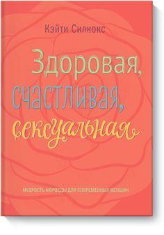 Книгу Здоровая, счастливая, сексуальная можно купить в бумажном формате — 750 ք, электронном формате eBook (epub, pdf, mobi) — 349 ք.